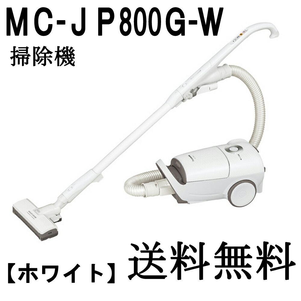 【送料無料・在庫あります!】パナソニック Panasonic紙パック式掃除機 MC-JP800G-W(ホワイト)