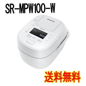 【送料無料!(沖縄を除く地域)】SR-MPW100-Wパナソニック panasonic スチーム&可変圧力IHジャー炊飯器ホワイト