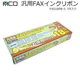 ミヨシ MCO 汎用 FAX インクリボン FAXリボン Panasonic パナソニック KX-FAN190 KX-FAN190W KX-FAN190V 対応 FXS18PB-5 5本入り【送料無料c】