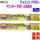 ミヨシ MCO サンヨー製 純正 FXP-A4IR40(K) FXP-A4IR40T対応 FAXインクリボン FXC45SA-1【2箱】(1本入り)【送料無料c】