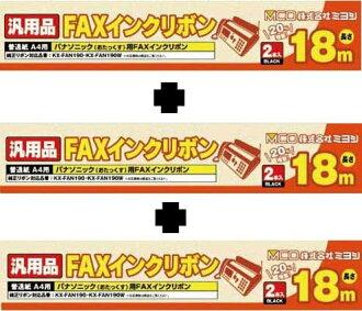 MCO/미요시파나소닉크 사제 KX-FAN190 대응 FXS18PB-2 2개들이 FAX 잉크 리본/FAX 리본/fax 리본