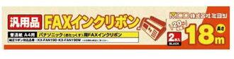 미요시파나소닉크 사제 KX-FAN190 대응 FXS18PB-2 2개들이 FAX 잉크 리본/FAX 리본/fax 리본