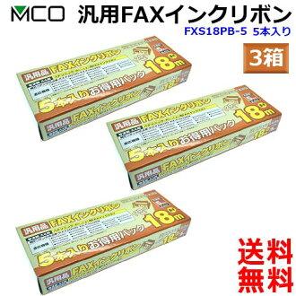 MCO/미요시파나소닉크 사제 KX-FAN190 대응 FXS18PB-5 5개들이 FAX 잉크 리본/FAX 리본/fax 리본