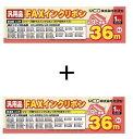 Fxs36sh-1-2