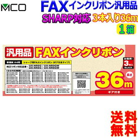 MCOミヨシ SHARP用 FAXインクリボン シャープ ux-nr8g ux-nr8gw ギア付きタイプ 36m FXS36SH-3 (3本入り)【1箱】【送料無料t】FAX ink ファックスインクリボン