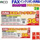MCOミヨシ SHARP用 FAXインクリボン シャープ ux-nr8g ux-nr8gw ギア付きタイプ 36m FXS36SH-3 (3本入り)【2箱】【送…