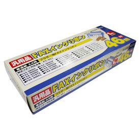 MCO/ミヨシFXS46BR-1 (1本入り) 純正 PC-551に対応 FAXインクリボン/FAXリボン/faxリボン/faxインクリボン