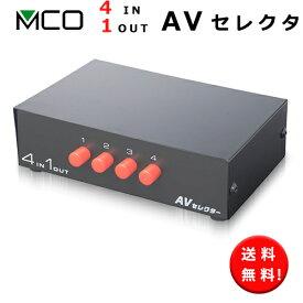 ミヨシ MCO 4入力 1出力 AVセレクター AV selector RCS-01【送料無料】
