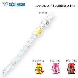 送料無料 ネコポス限定 象印 ZOJIRUSHI ST-04-6B ステンレスボトル用替えストロー ストローセット&ストローストッパー&チューブ extra straw