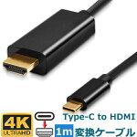 Lumen4K・2K対応Type-CtoHDMI変換ケーブル1m4K/30Hz解像度Thunderbolt3対応AlternateMode対応type-chdmicableadapater【送料無料n】