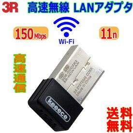 3R 11n 無線LANアダプタ 3R-KCWLAN WiFi 高速通信 150Mbps 無線LAN子機 USBポートに差込むだけ【送料無料n ポスト投函】wireless LAN adapter