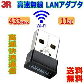 3R 11ac 無線LANアダプタ 3R-KCWLAN04 WiFi 高速通信 1.4倍 433Mbps 無線LAN子機 USBポート挿すだけ【送料無料n ポスト投函】wireless LAN adapter