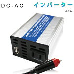LaudaDC-ACインバーター12V100VXL-16GSシガーソケットコンパクトバッテリースマホ充電器カー用品