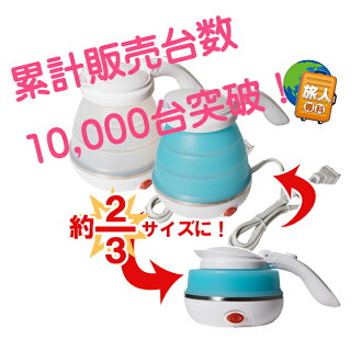 Foldable travel Kettle storage convenient TravelKettle community information office life support, to carry the glider as NHK and Traveler Senka 折畳meru, travel electric water urn manual voltage switch, domestic, overseas and worldwide for rapid boiling an
