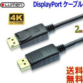 Lumen ルーメン 4K高解像度 ディスプレイポートケーブルVer1.2【2M】液晶モニター接続用 映像+音声対応 ラッチ付【送料無料n ポスト投函】Display Port cable