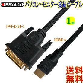 Lumen ルーメン HDMI(オス)⇔DVI(オス)変換ケーブル【1m】ナイロンメッシュガード両端金メッキ ノイズカットシールドHDMI-A⇔DVI-D24+1【送料無料n ポスト投函】