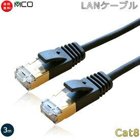 ミヨシ MCO スリム LANケーブル カテゴリー8 cat8 3m TWM-803BK【送料無料】