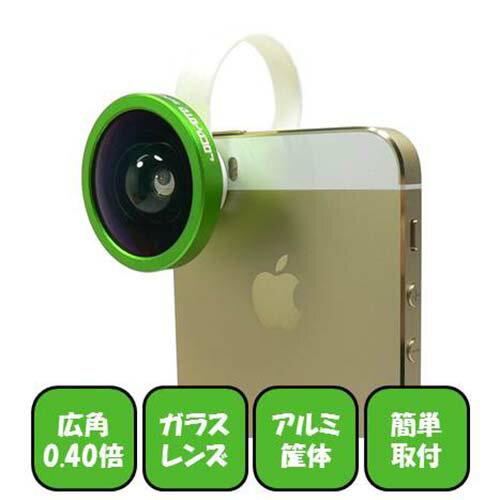 【送料無料!宅配便】【輸入元 直販】Lumen/ルーメンSuper Wide Glass Lens x0.4倍 広角レンズスーパー ワイド ガラスレンズ 0.4倍スマートフォン/タブレット/ガラケー(携帯電話)用 クリップ式セルカレンズ
