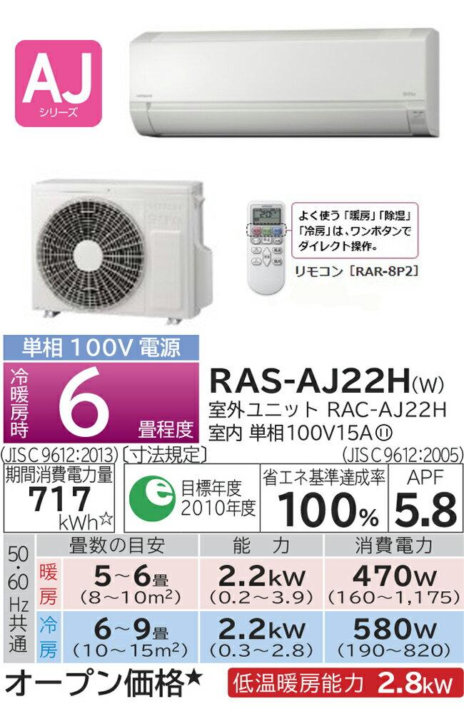 日立 ルームエアコン 白くまくん (6畳用) RAS-AJ22H