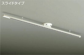 DP-35830 簡易取付式ダクトレール 長さ1605mm 大光電機 【DDS】 照明器具