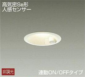 DDL-4497YW 人感センサー付ダウンライト 連動オンオフ LED 7.7W 電球色 大光電機 【DDS】 照明器具