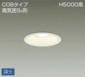 DDL-4785YW ダウンライト 調光対応 LED 5.6W 電球色 大光電機 【DDS】 照明器具