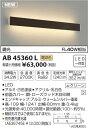 AB45360L セード可動ブラケット LED(電球色) コイズミ照明 (KA) 照明器具