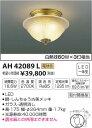 AH42089L 小型シーリング LED(電球色) コイズミ照明 (KA) 照明器具