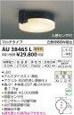 AU38465L 人感センサ付防雨型シーリング LED(電球色) コイズミ照明 (KA) 照明器具