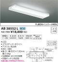 AB38552L 薄型流し元灯 LED(昼白色) コイズミ(KP) 照明器具