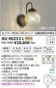 AU40253L 人感センサ付防雨型ブラケット LED(電球色) コイズミ(KP) 照明器具