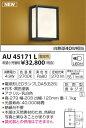 AU45171L 和風玄関灯 LED(電球色) コイズミ(KP) 照明器具