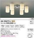 AA39673L シャンデリア (〜10畳) LED(電球色) コイズミ(SSS) 照明器具