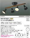AA43183L スポットシーリング LED(電球色) コイズミ(SX) 照明器具