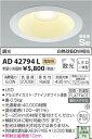 AD42794L 高気密ダウンライト(屋内屋外兼用)・リニューアル対応タイプ LED(電球色) コイズミ(SSS) 照明器具