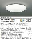 AH43013L シーリング (〜6畳) LED(電球色+昼光色) コイズミ(SX) 照明器具