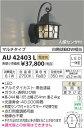 AU42403L 人感センサ付防雨型ブラケット LED(電球色) コイズミ(SX) 照明器具