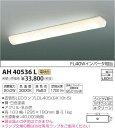 AH40536L キッチンライト 簡単取付タイプ LED(電球色) コイズミ(KP) 照明器具