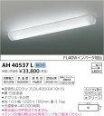 AH40537L キッチンライト 簡単取付タイプ LED(昼白色) コイズミ(KP) 照明器具