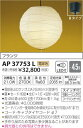 AP37753L ひもスイッチ和風ちょうちんペンダント ※サイズご確認ください (〜4.5畳) LED(電球色) コイズミ(KP) 照明器具