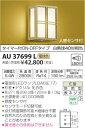 AU37699L 人感センサ付和風防雨型ブラケット LED(電球色) コイズミ(KP) 照明器具