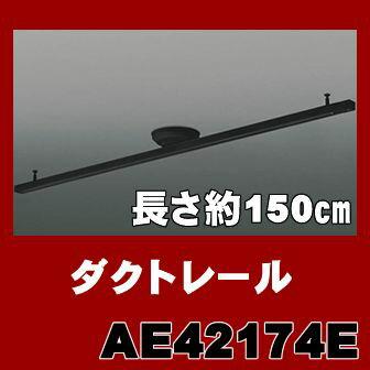 AE42174E スライドコンセント(1525mm) コイズミ(KP) 照明器具