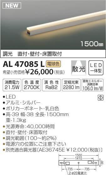 AL47085L 調光対応ライトバー間接照明 (1500mm) LED(電球色) コイズミ(SX) 照明器具