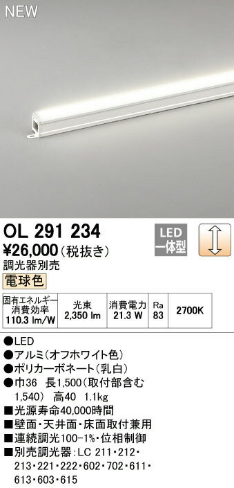 OL291234 調光対応室内用間接照明 L1500タイプ LED(電球色) オーデリック(ODX) 照明器具【RCP】