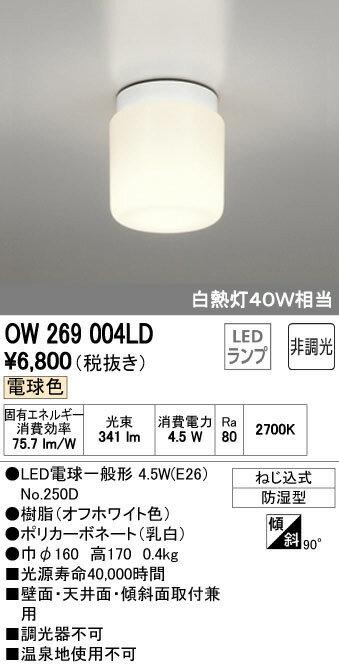 OW269004LD 浴室灯 LED(電球色) オーデリック(ODX) 照明器具【RCP】