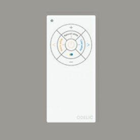 RC919 Bluetooth簡単リモコン[調光・調色] オーデリック 照明器具