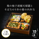 赤坂 球磨川 お弁当 鶏の柚子胡椒天婦羅とそぼろのり弁の幕の内弁当 お茶付き | 料亭 高級 老舗 仕出し弁当 MR向け 製…
