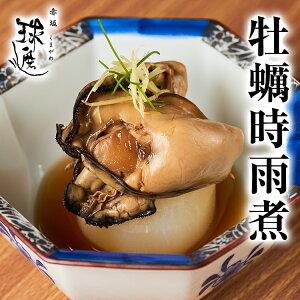 料亭球磨川 牡蠣時雨煮 | 牡蠣 カキ 時雨煮 和食 魚 ギフト 贈り物 プレゼント 料亭 高級 老舗 おもてなし 敬老の日