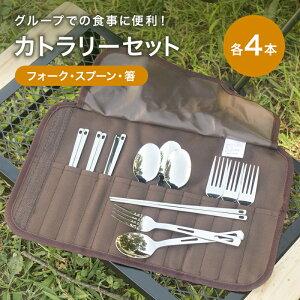 アウトドア ファミリー カトラリーセット CLS(フォーク・スプーン・箸 各4本セット)フォーク スプーン 箸 セット ファミリー コンパクト 持ち運び 携帯 キャンプ アウトドア BBQ