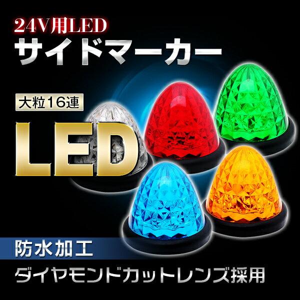 24V専用 16LED サイドマーカー10個セット(白 青 緑 アンバー 赤)色選択可能 LEDサイドマーカーランプ スモール&ブレーキ連動 トラック/バスマーカー ダイヤモンドカット 10P04Mar17